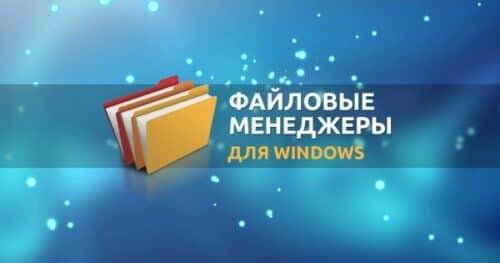 Файловые менеджерыдля windows: список лучших