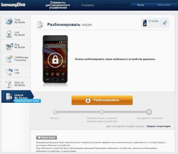 SamsungDive