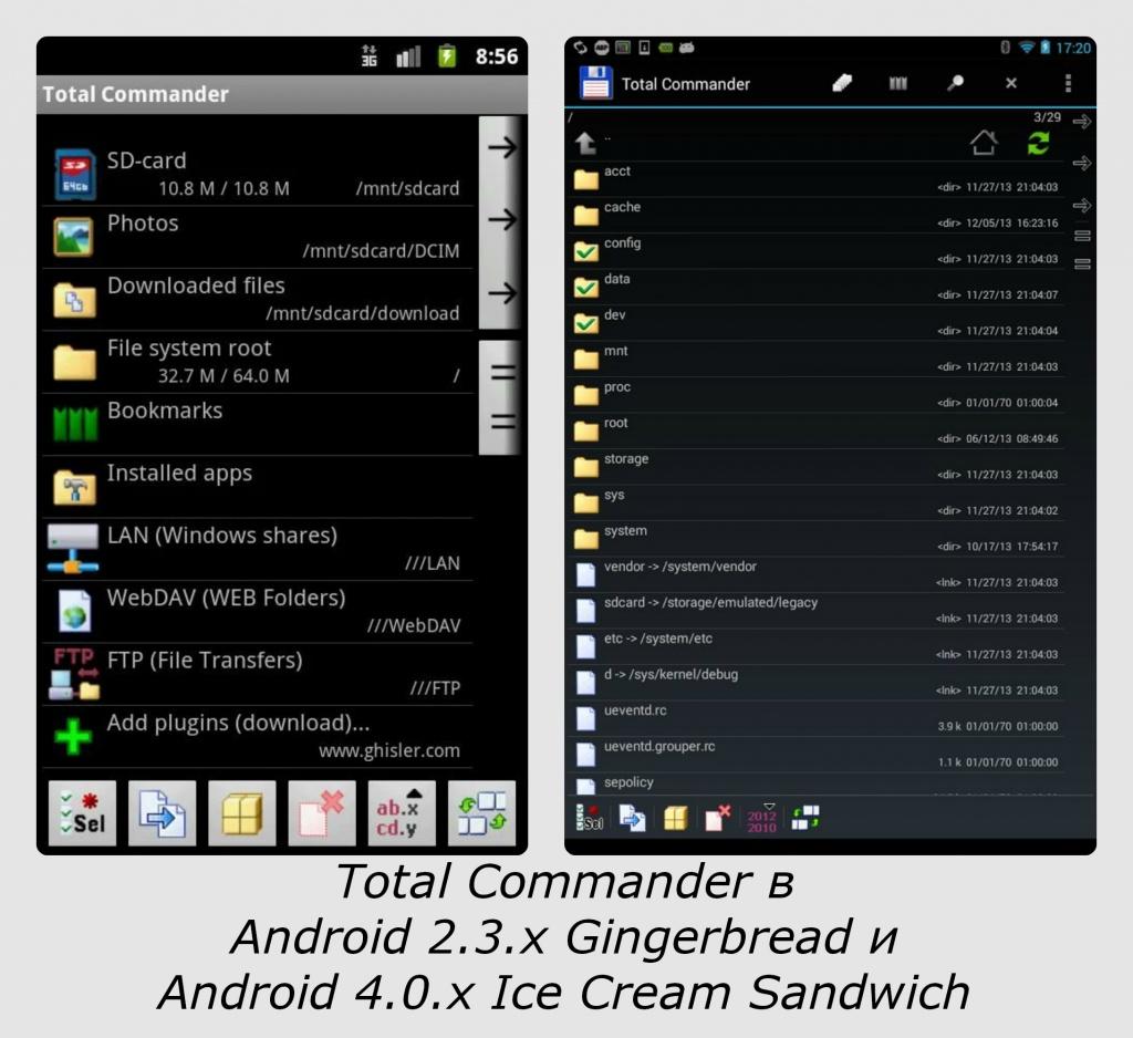 Как выглядит Total Commander на android устройствах разных версий
