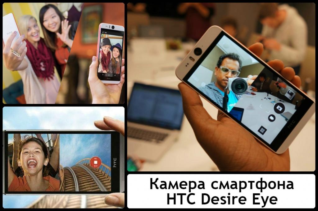 Камера смартфона HTC Desire Eye