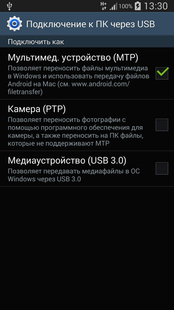 Варианты подключения смартфона к ПК