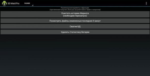 экран смартфона с открытым приложением SD Maid