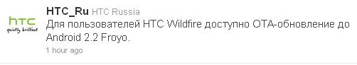 htc_wildfire_ota.jpg