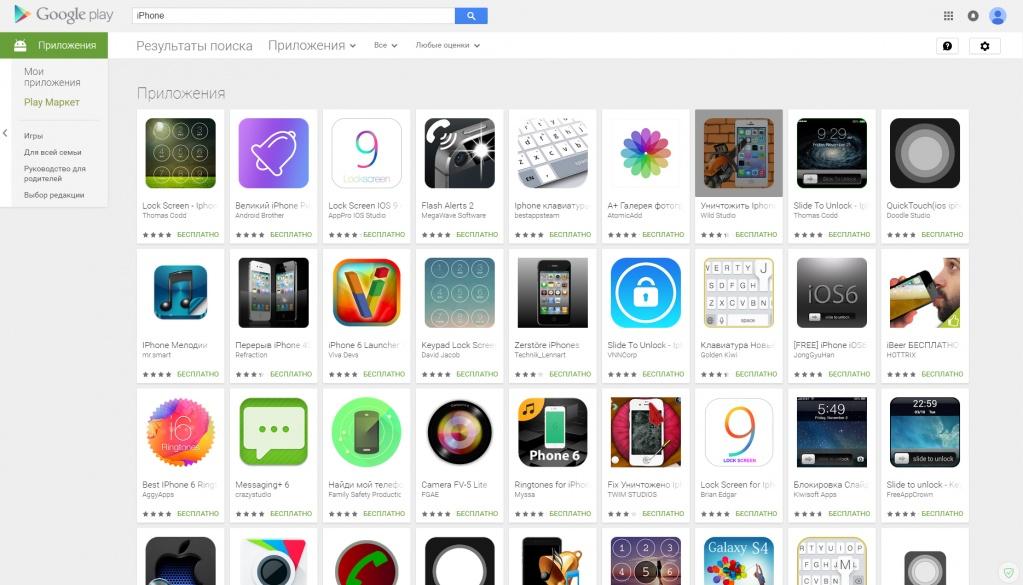 Ассортимент Google Play для почитателей яблок