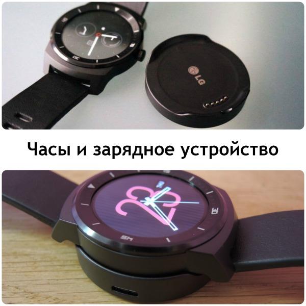 Зарядное устройство для часов