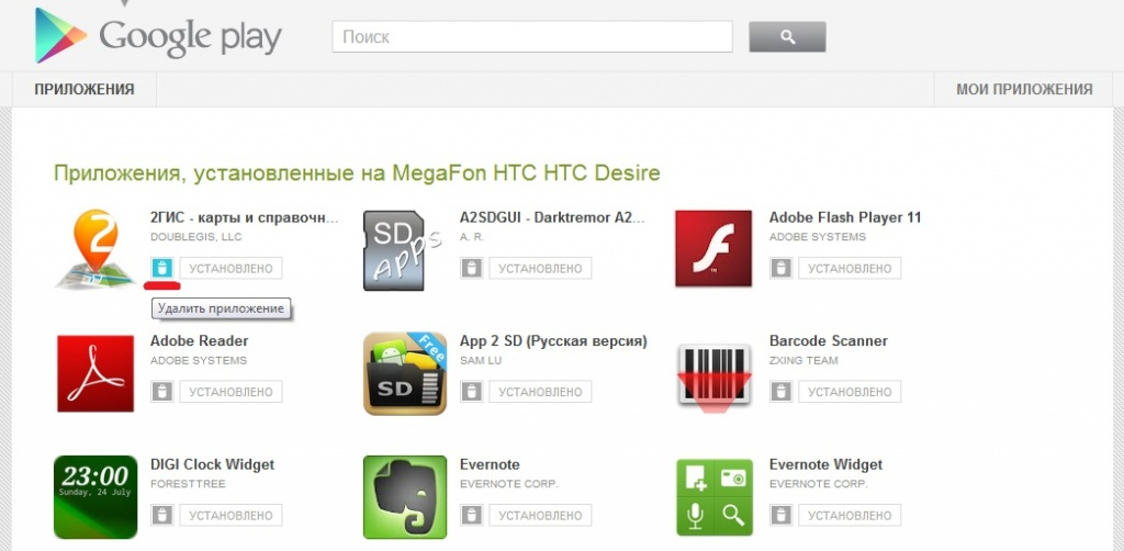 google play удаление приложения