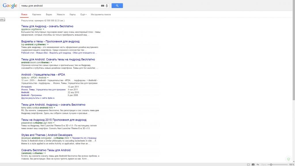 Результаты поискового запроса. Отсмотреть все результаты - задача невыполнимая