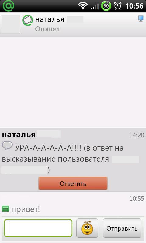 мобильный агент android