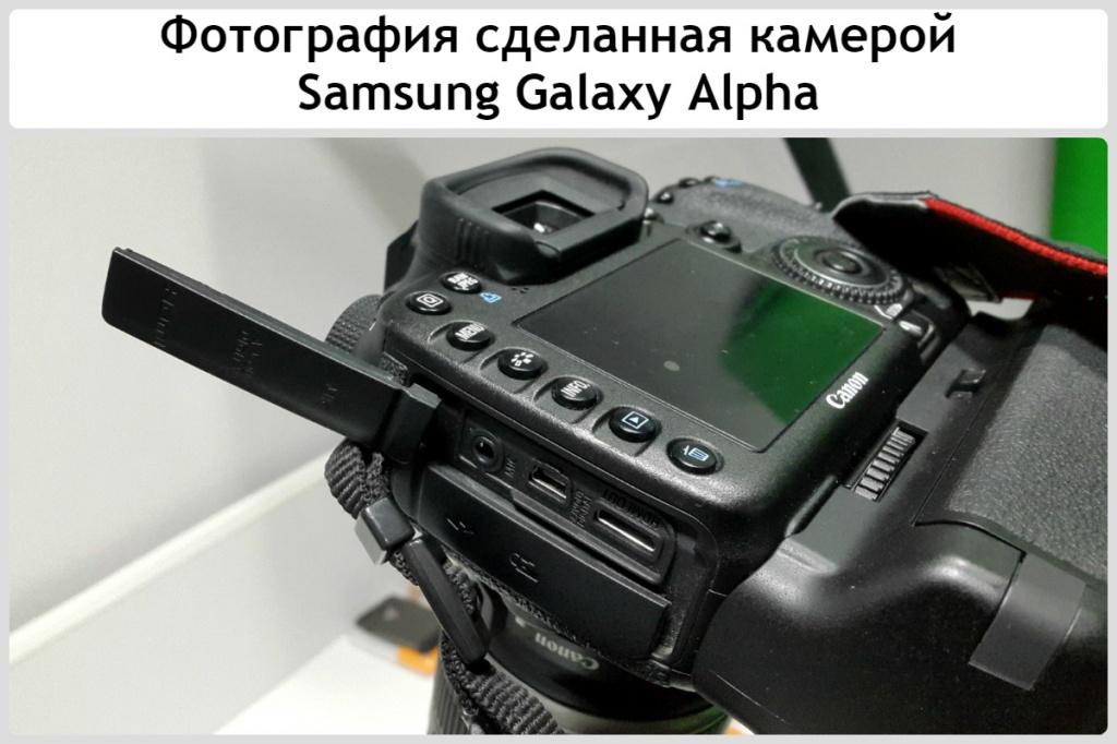 Фотография сделанная камеройSamsung Galaxy Alpha