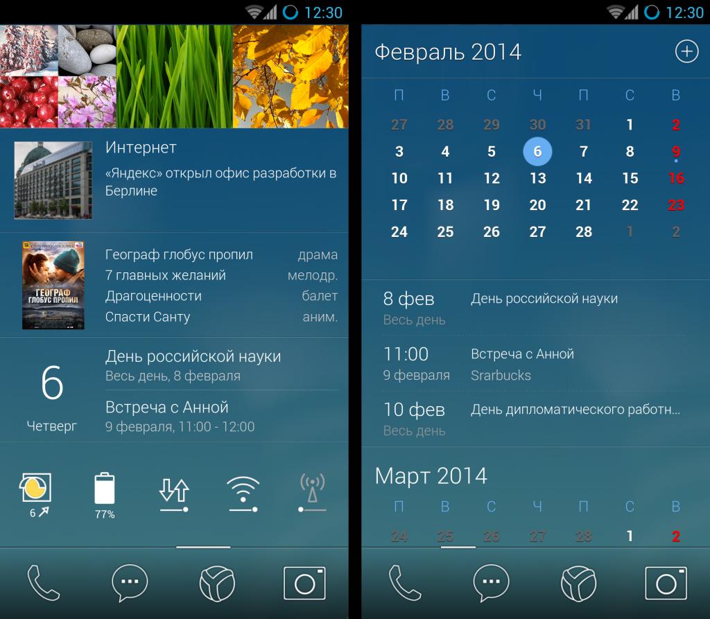 Прошивка Яндекс.Кит для Android