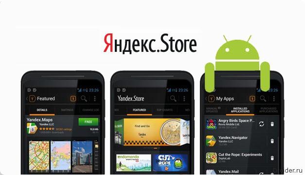 Магазин приложений Яндекс.Store