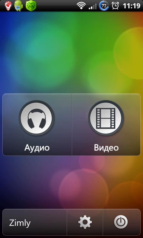 ZimlyMediaPlayer1.png