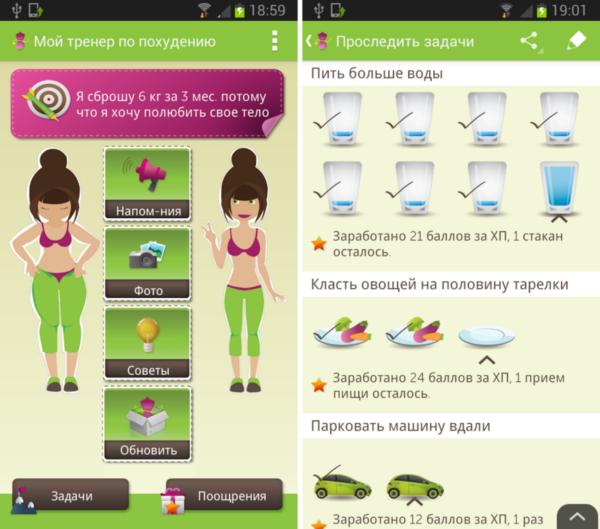 приложение на android для худеющих