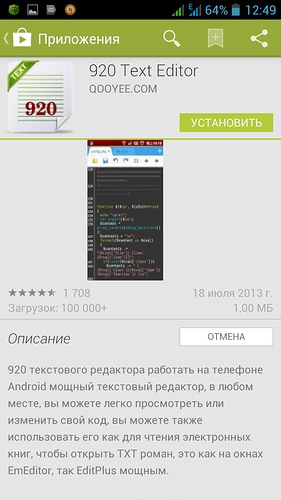Приложение Text Editor