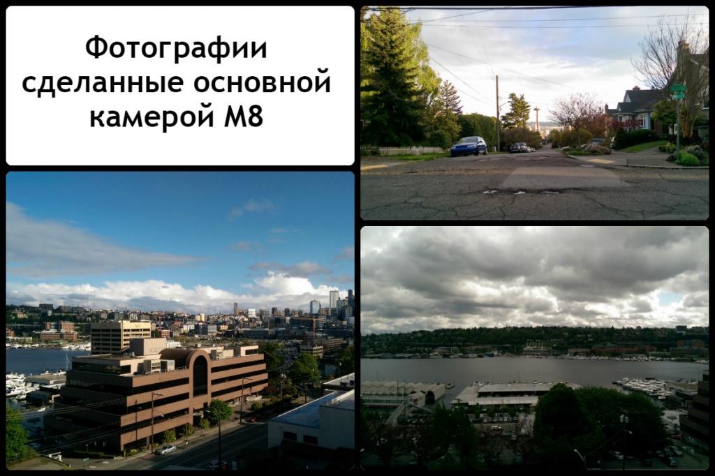 Фотографии сделанные основной камерой M8